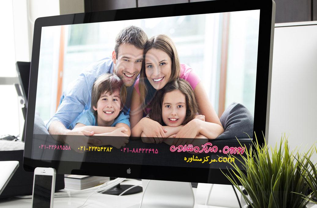 مرکز مشاوره خانواده تهران1