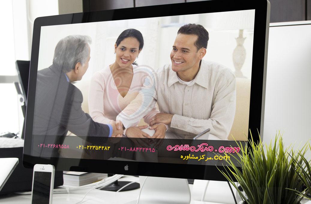 بهترین مرکز مشاوره ازدواج در تهران1