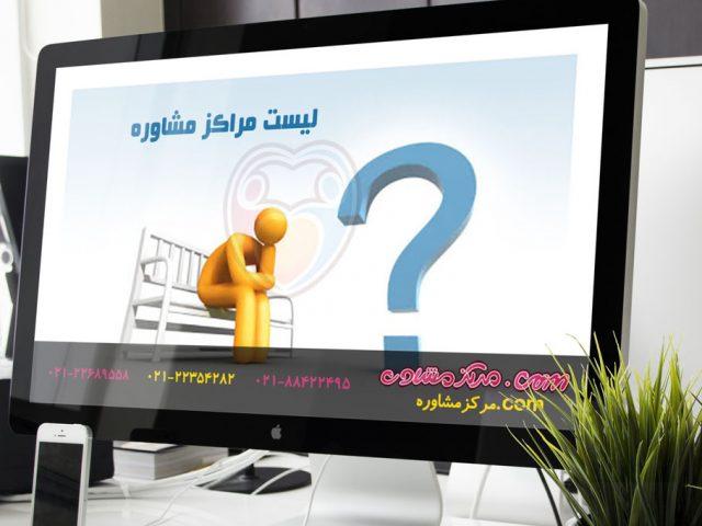 لیست مراکز مشاوره تهران
