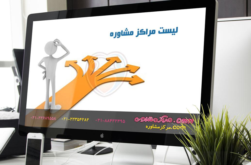 لیست مراکز مشاوره تهران1