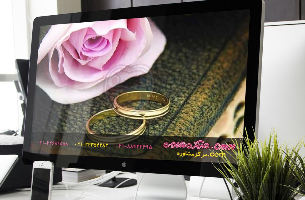 مراکز مشاور ازدواج