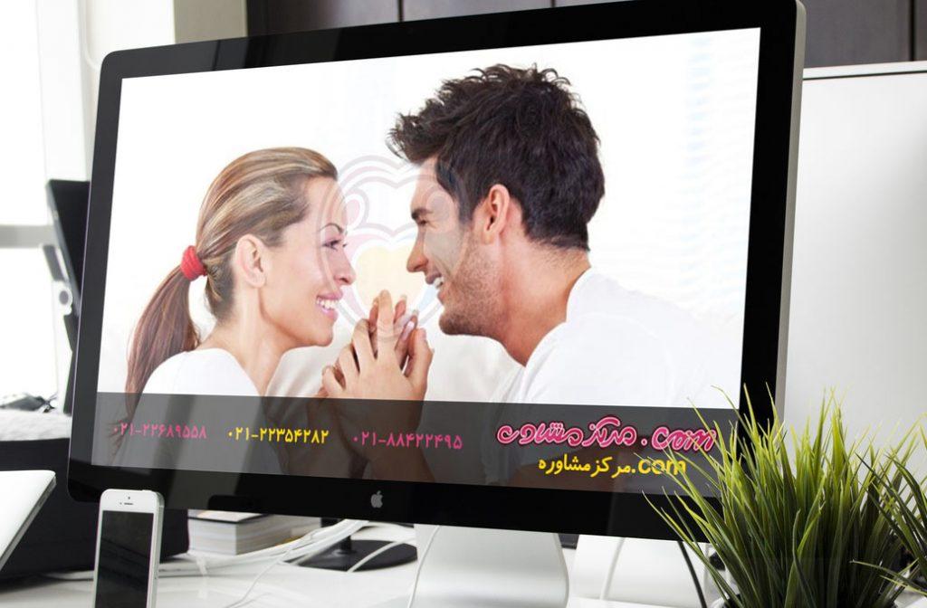 مرکز مشاوره ازدواج تهران