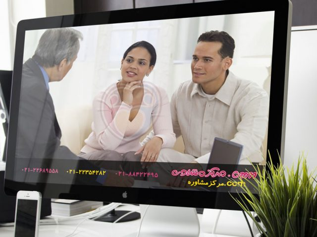 مشاوره ازدواج خوب در تهران