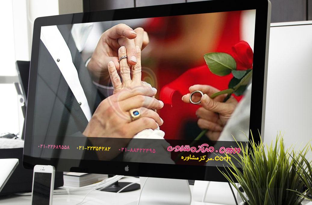 مشاوره ازدواج خوب در تهران1