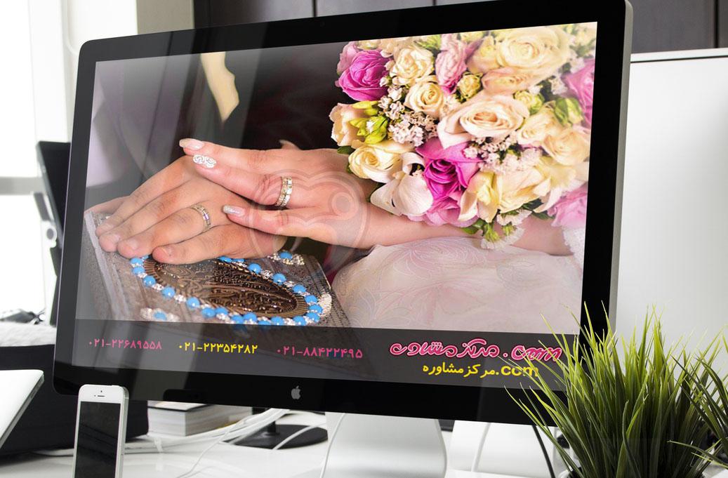 مشاوره ازدواج رایگان1
