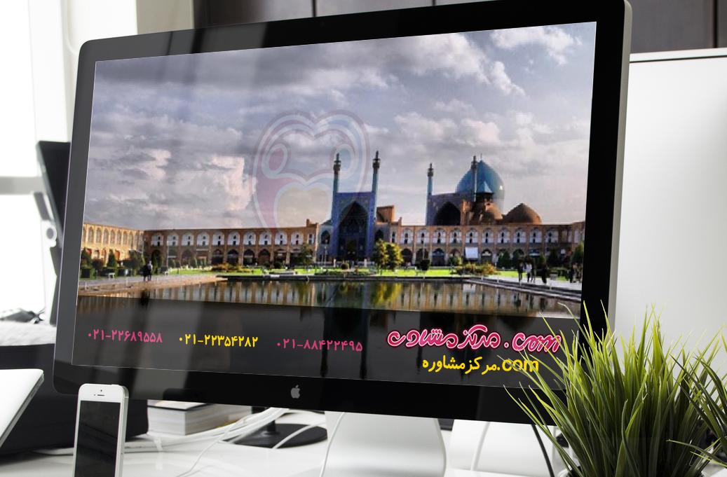 بهترین مرکز مشاوره در اصفهان