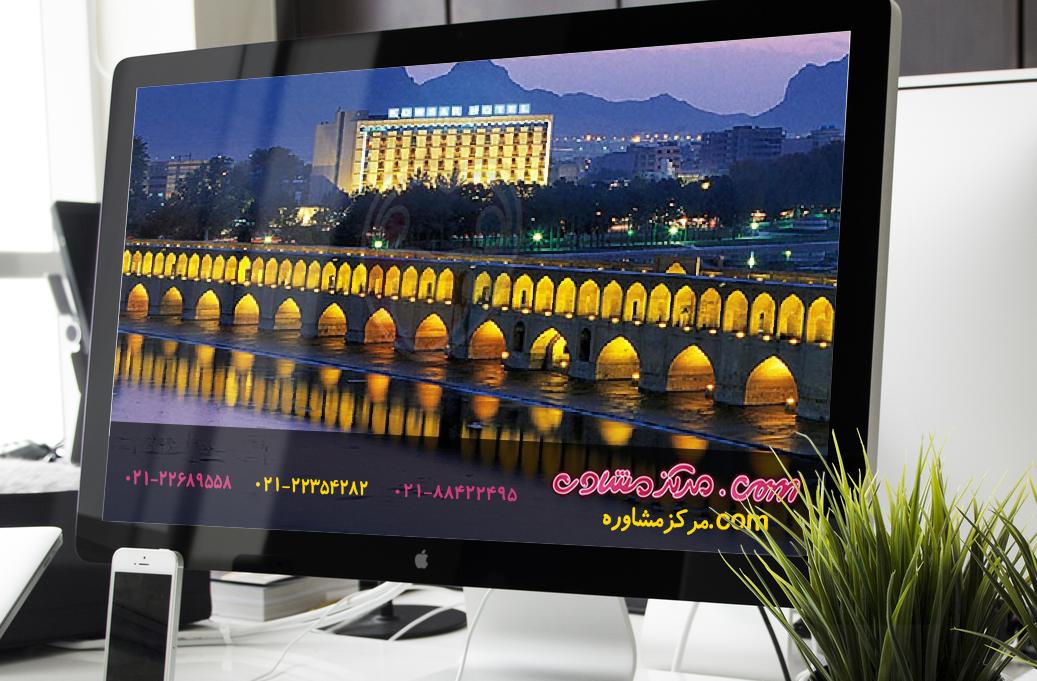 بهترین مرکز مشاوره در اصفهان1