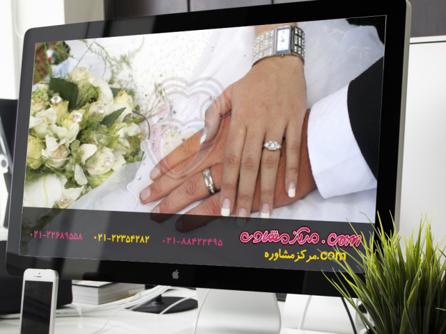 بهترین مشاوره ازدواج در تهران