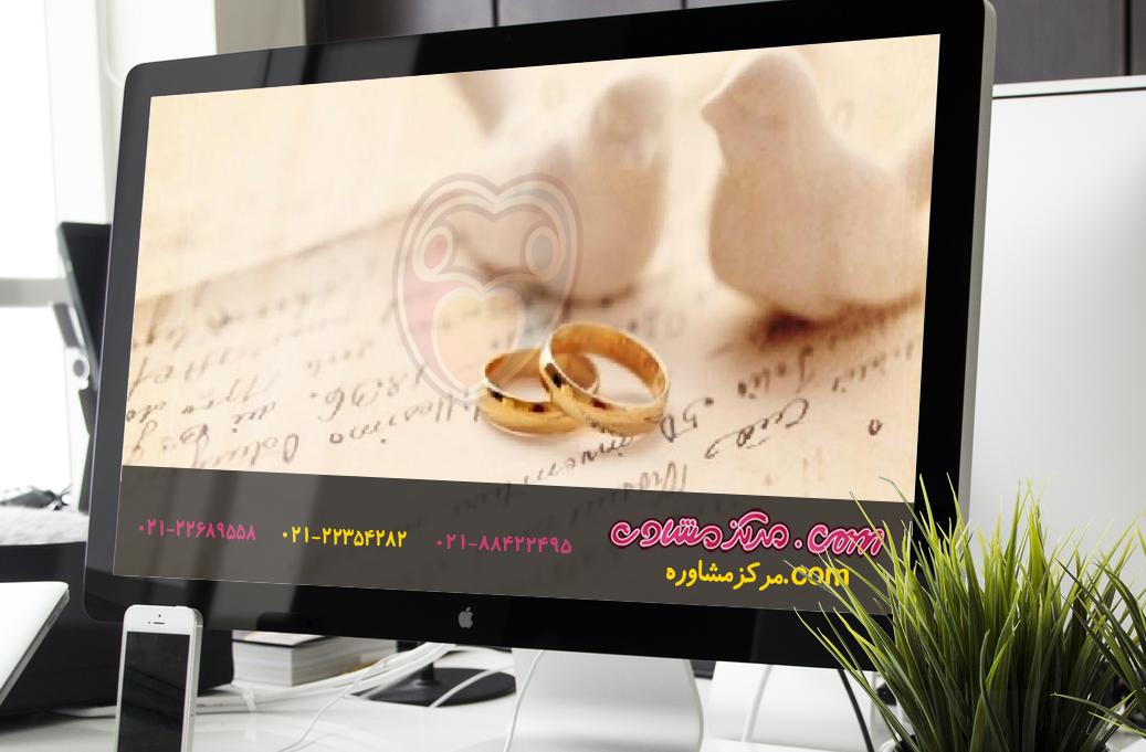بهترین مشاوره ازدواج در تهران1