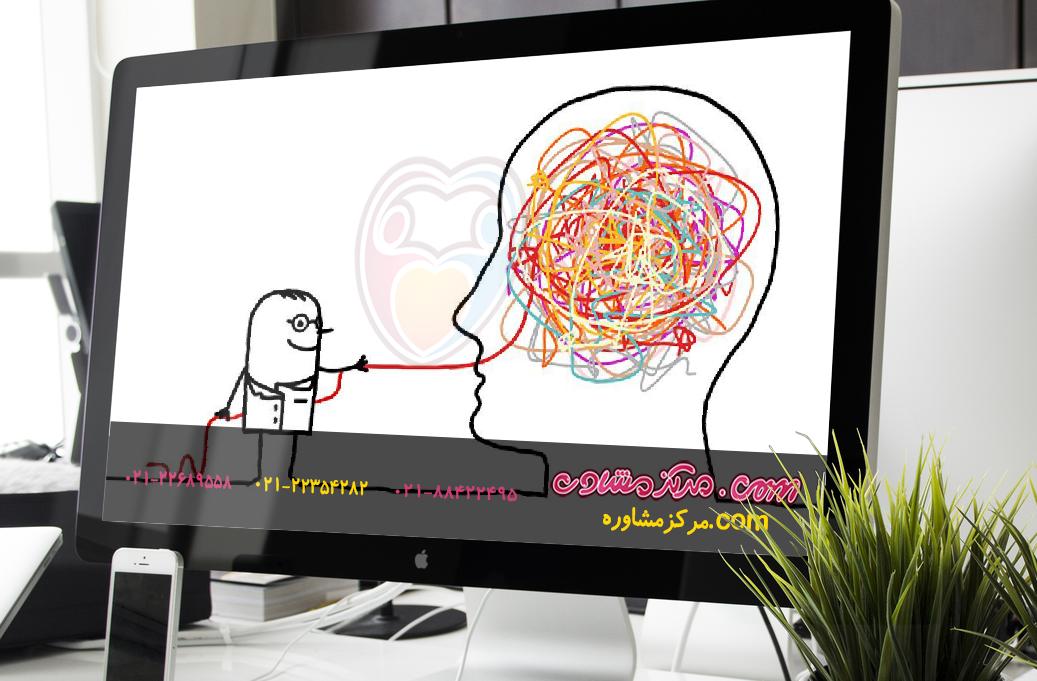 مشاوره  روانپزشکی- مرکز مشاوره آنلاین