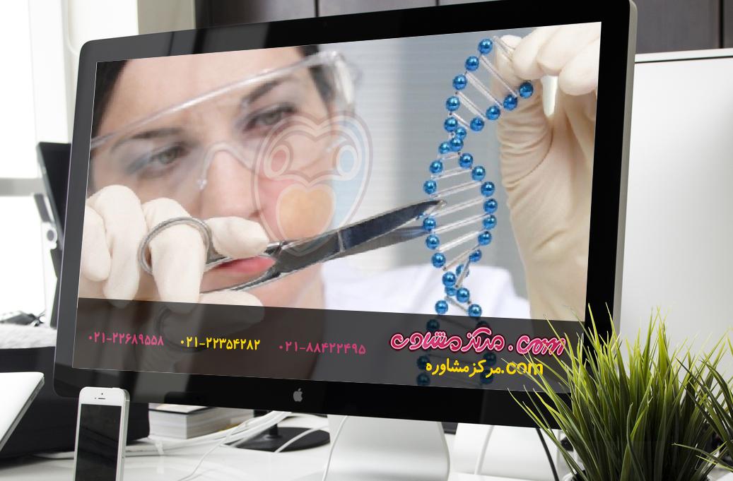 متخصص ژنتیک در تهران