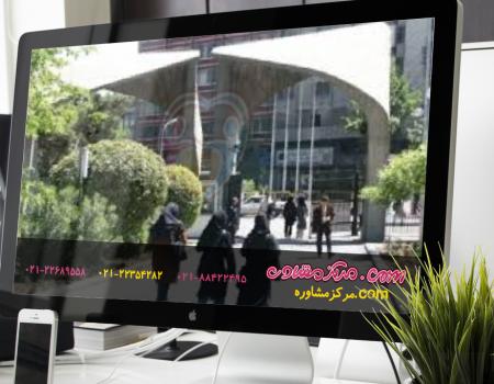 مراکز مشاور تهران