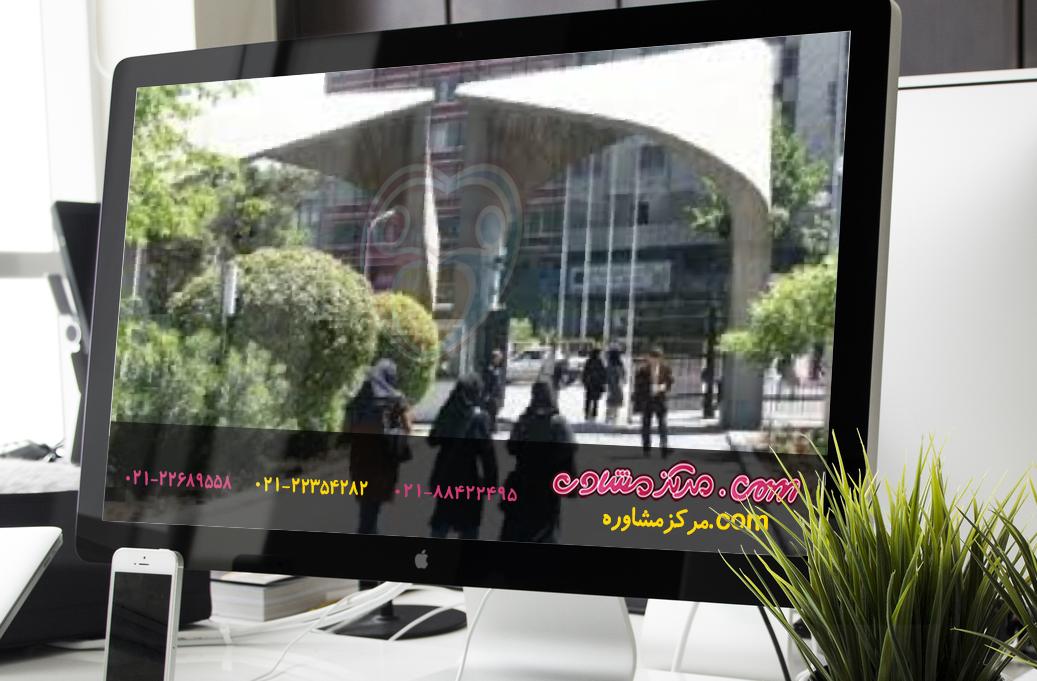 مراکز مشاور تهران1