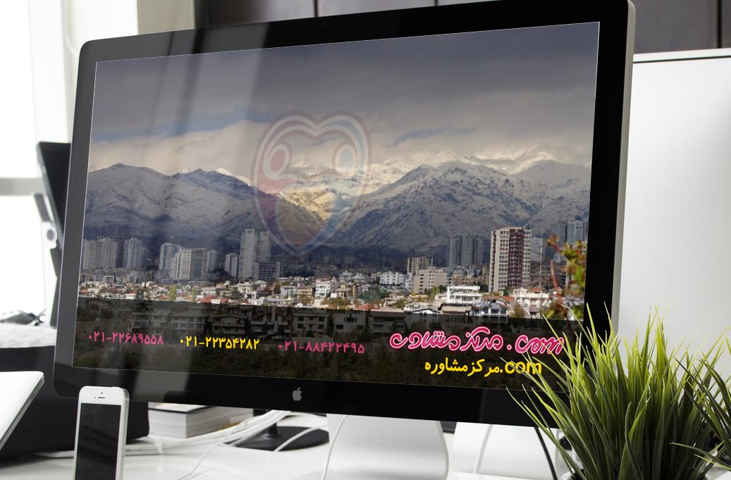 مرکز مشاور شرق تهران