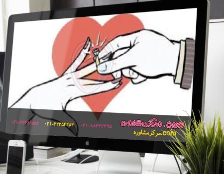 سایت مشاوره ازدواج